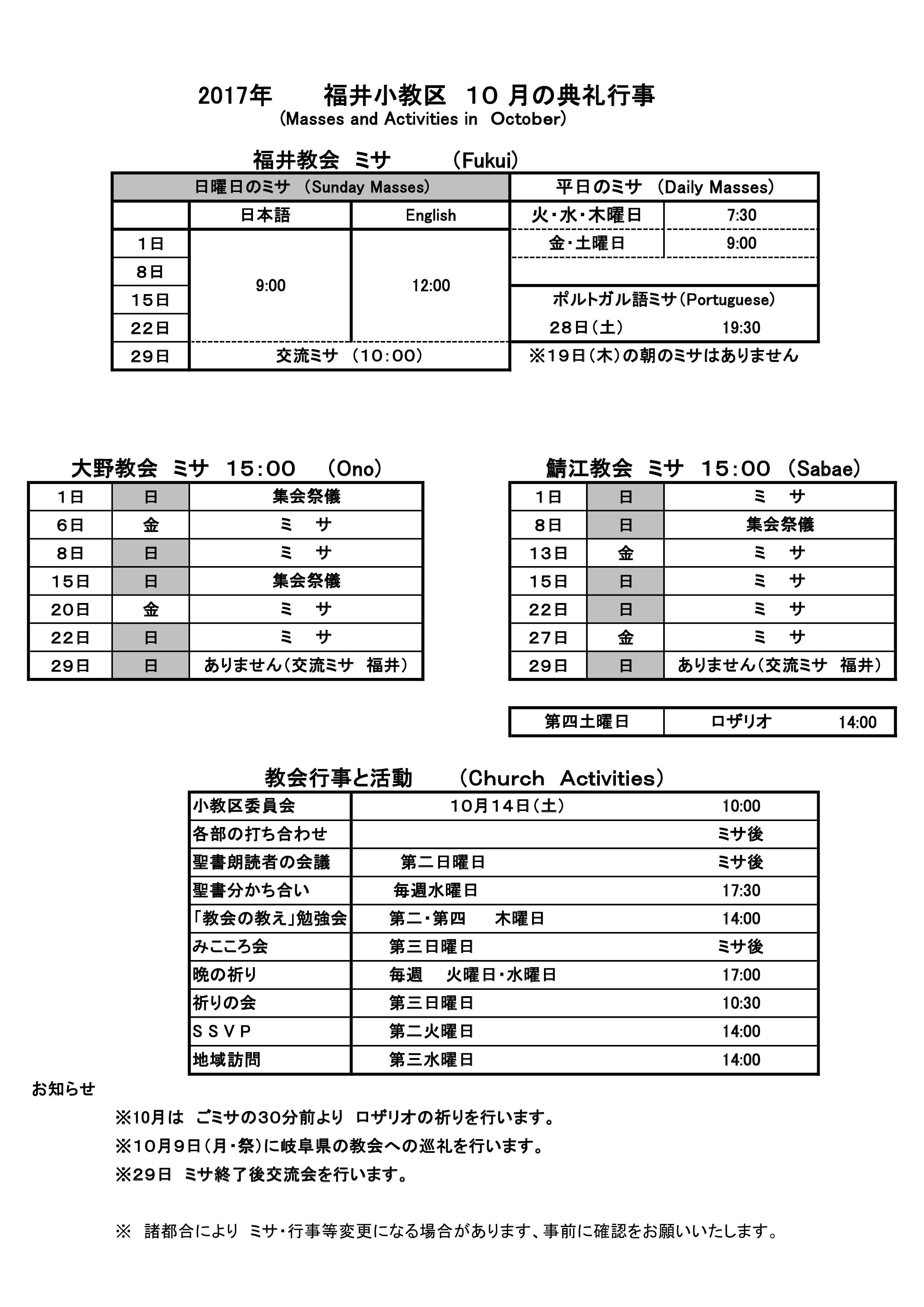 カトリック福井教会 2017年10月 行事予定表 2017 october schedule